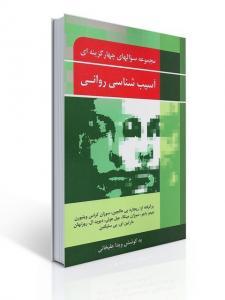 مجموعه سوال های چهار گزینه ای آسیب شناسی روانی نویسنده ویدا علیخانی